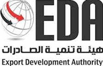 """""""تنمية الصادرات"""" تستضيف الاجتماع الأول  للجنة خدمات المصدرين"""