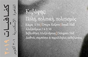 """""""الذاكرة الخفية والمدرسة اليونانية بالإسكندرية"""" معرض فوتوغرافيا على هامش منتدى كفافيس"""