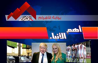 """موجز لأهم الأنباء من """"بوابة الأهرام"""" اليوم الأحد 29 سبتمبر 2019   فيديو"""