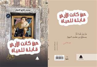 """مناقشة ديوان """"حين كانت الأرض قابلة للحياة"""" بأتيليه القاهرة.. الليلة"""