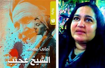 """مبدعون خلال مناقشة """"الشيخ عجيب"""": رواية نسوية تتصدى لظواهر المجتمع السلبية"""