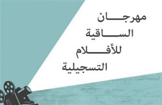 25 فيلما تشارك في مهرجان الساقية للأفلام التسجيلية