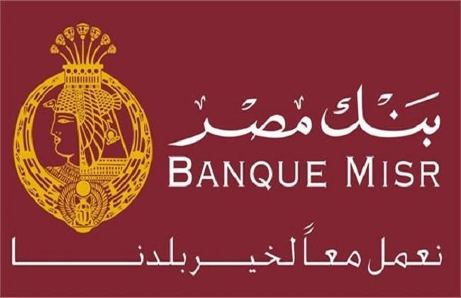 بنك مصر: أغلب عملاء اليوم حولوا عائدات شهادات قناة السويس لأوعية ادخارية على 3 سنوات بفائدة 14 % -