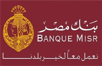 بنك مصر: الحد الأقصى إجراء وقائي.. والكروت الائتمانية مفتوحة للشراء بدون حدود