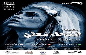 """مازن الغرباوي يشارك بـ """"انتحار معلن"""" في مهرجان القاهرة الدولي للمسرح المعاصر والتجريبي"""