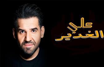 """حسين الجسمي يطرح """"على الغدير"""" عبر قناته الخاصة"""