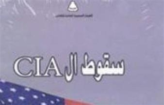 """""""هيئة الكتاب"""" تعيد طباعة كتاب """"سقوط الـ CIA"""" لأشرف شتيوي"""