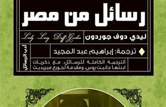 """مناقشة كتاب """"رسائل من مصر"""" ترجمة إبراهيم عبدالمجيد.. الخميس"""