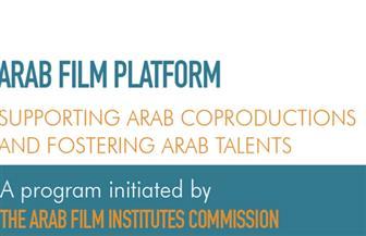 منصة الفيلم العربي تفتح باب التقديم لمشاريع الأفلام الطويلة في مرحلة التطوير