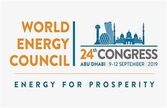 السعودية تشارك في مؤتمر الطاقة العالمي الرابع والعشرين في أبوظبي