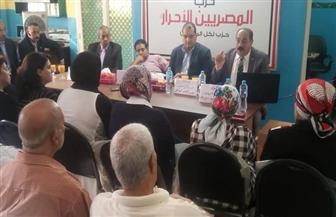 """""""المصريين الأحرار"""" يتابع عمل الحزب في المحافظات المختلفة"""