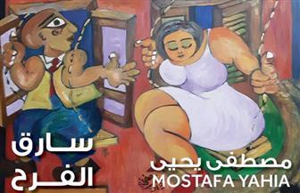 """""""سارق الفرح"""".. معرض جديد للفنان مصطفى يحيى في جاليري """"العاصمة"""""""