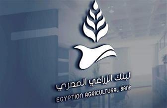 البنك الزراعي يستهدف فئات اجتماعية جديدة للتعامل مع الجهاز المصرفي