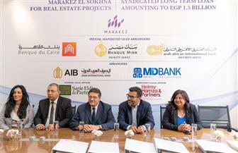 البنك العربي الإفريقي الدولي يمول كبرى مشروعات السخنة بالتعاون مع مجموعة مراكز