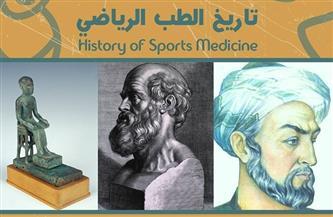 """""""تاريخ الطب الرياضي"""" محاضرة في متحف الأثار بمكتبة الإسكندرية.. الثلاثاء"""