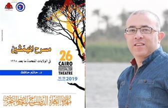 """""""مسرح المهمشين الأمريكي بعدعام 68"""".. كتاب جديد لحاتم حافظ"""