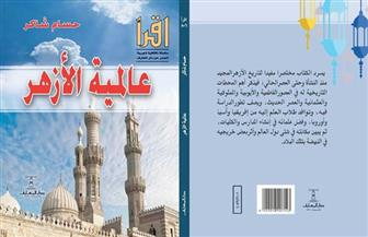 """""""عالمية الأزهر"""" كتاب جديد يلقي الضوء علي شيوخ الجامع العتيق وطلابه في الثورات والحروب"""
