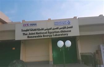 افتتاح المعمل القومي المصري ـ الصيني للطاقة المتجددة بسوهاج