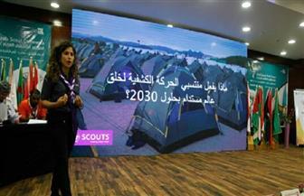 كيفية تطبيق التنمية المستدامة وأهدافها في المؤتمر الكشفي الـ ٢٩ بشرم الشيخ | صور