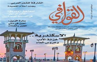 الإسكندرية تتصدرغلاف مجلة «قوافي» | صور