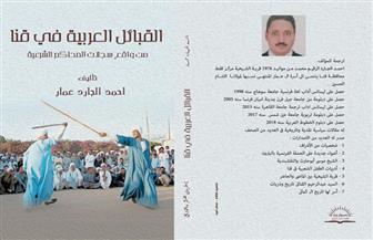 صدور كتاب «القبائل العربية في قنا من واقع سجلات المحاكم الشرعية»