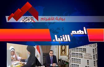 موجز لأهم الأنباء من «بوابة الأهرام» اليوم الجمعة 10 يناير 2020 | فيديو