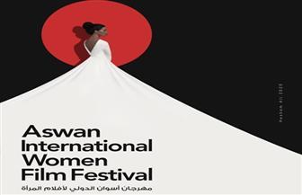 مهرجان أسوان الدولي لأفلام المرأة يبدأ استقبال أفلام دورته الخامسة