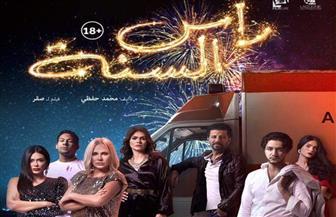 محمد حفظي يعلن عن موعد عرض «رأس السنة» في دور السينما