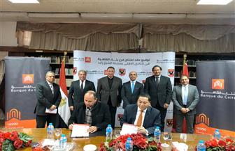 بنك القاهرة يفتتح فرعا جديدا في النادي الأهلي بالشيخ زايد