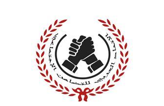 الاتحاد العربي للتضامن الاجتماعي يحتفل باعتماده رسميا لدى مجلس الوحدة الاقتصادية