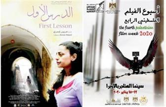 """""""الدرس الأول"""" في افتتاح أسبوع الفيلم الفلسطيني الرابع بالهناجر.. غدا"""