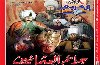 «جرائم العثمانيين» فى العدد الجديد من مجلة «الأهرام العربي»