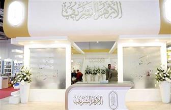 الفتوى وضوابطها ومسئولية المفتي والمستفتي.. في جناح الأزهر بمعرض الكتاب