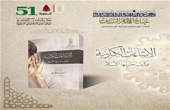 «الإشاعات الكاذبة وكيف حاربها الإسلام» في جناح «الأزهر» بمعرض الكتاب