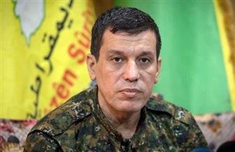 قائد قوات سوريا الديمقراطية: حافظنا على كل ما هو وطني في سوريا  | فيديو
