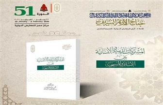 المشتركات الدينية والإنسانية بين الإسلام والمسيحية.. في جناح الأزهر بمعرض الكتاب