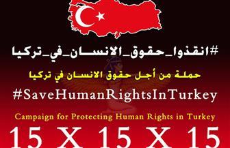 """""""ماعت"""" يطلق حملة لرصد انتهاكات حقوق الإنسان في تركيا"""