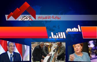 موجز لأهم الأنباء من «بوابة الأهرام» اليوم الإثنين 13 يناير 2020   فيديو