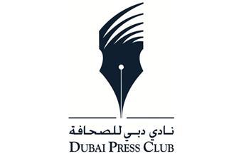 """نادي دبي للصحافة يحتفل بمرور 20 عاما على تأسيسه تزامنا مع تسلم دبي درع """"عاصمة الإعلام العربي"""""""