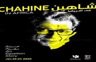 مهرجان السينما الإفريقي يحتفي بيوسف شاهين ويعرض أفلامه بـ25 دولة   صور
