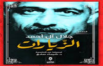 """""""الربيع العربي"""" تصدر الطبعة العربية من """"الزيارات"""" لجلال آل أحمد"""