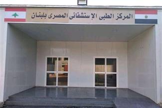 غدا.. المركز الطبي المصري في لبنان يبدأ عمله في تقديم الخدمات الطبية والعلاجية مجانا
