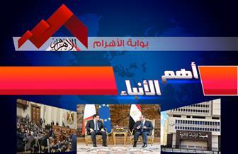موجز لأهم الأنباء من «بوابة الأهرام» اليوم الثلاثاء 14 يناير 2020 | فيديو
