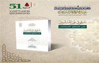 حقوق غيرالمسلمين في المنظور الإسلامي.. في جناح الأزهر بمعرض الكتاب