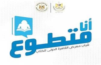 """""""الشباب والرياضة"""" تطلق برنامج """"أنا متطوع"""" ضمن فعاليات معرض القاهرة الدولي للكتاب"""