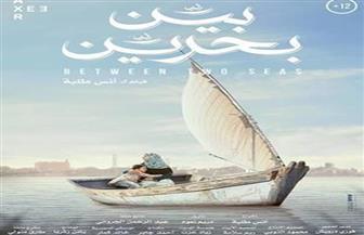 """فيلم """"بين بحرين"""" في العرض الثاني لنادي سينما المراة"""