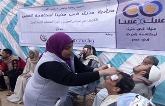 """""""عنيك في عنينا"""" تفحص 500 مواطن بكفر الشيخ وتجري عمليات  لـ132 مريضا بأسيوط والغربية وأسوان"""