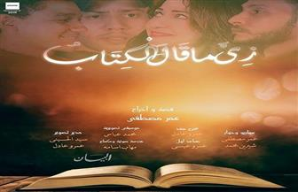 """العرض الأول لفيلم """"زي ما قال الكتاب"""" بنادي السينما المستقلة في الإسكندرية"""