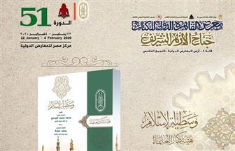 """""""وسطية الإسلام"""" فى جناح الأزهر بمعرض القاهرة الدولى للكتاب"""