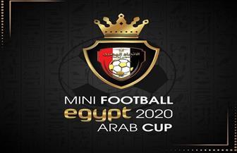 اليوم.. حفل قرعة البطولة العربية لمنتخبات الميني فوتبول